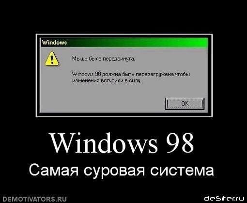 Windows 98 - легенда