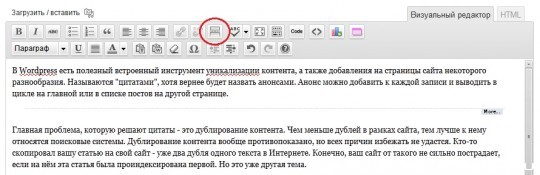 Цитаты в WordPress