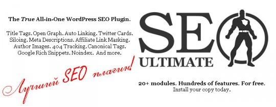 Обзор WordPress плагина SEO Ultimate