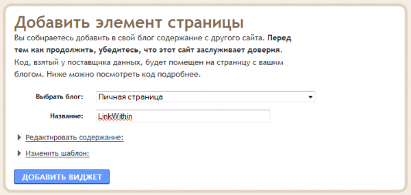 LinkWithin на Blogger